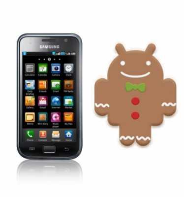 Скачать даром и скоро забаву Для Samsung Galaxy S вышло неофициальное обновлении до Android Gingerbread на нашем вебсайте