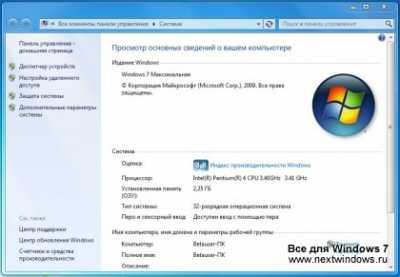 Использование точки востановления в Windows 7