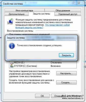 Творенье и использование точки возобновленья налаженности в Windows 7