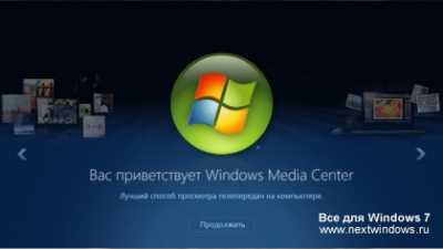 Аннотация по настройке и применению Windows Media Center