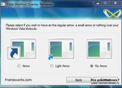 Как убрать стрелку с ярлычков в Windows 7